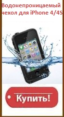 LifeProof для iPhone 4/4S